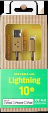 Lightning 10cm