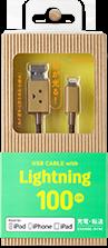 Lightning 100cm