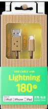 Lightning 180cm