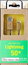 Lightning 50cm