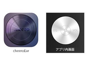 専用アプリ「Cheero Ear」で好みの音に