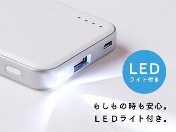 LEDインジケーター付き