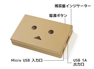 danboard block 3000mAh image04
