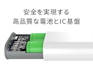 高品質電池を搭載