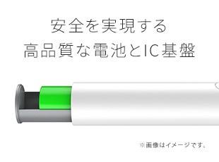 高品質の日本製電池を搭載