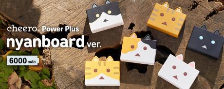 cheero Power Plus 6000mAh nyanboard version スペシャルページ