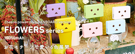 cheero Power Plus 10050mAh DANBOARD version -FLOWERS- スペシャルページ