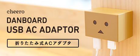 cheero Danboard USB AC Adaptor スペシャルサイト