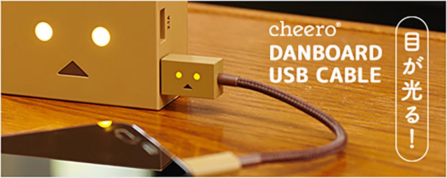 DANBOARD USB CABLE スペシャルページ