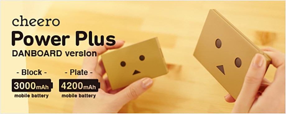 "cheero Power Plus DANBOARD version ""Block & Plate"" スペシャルページ"